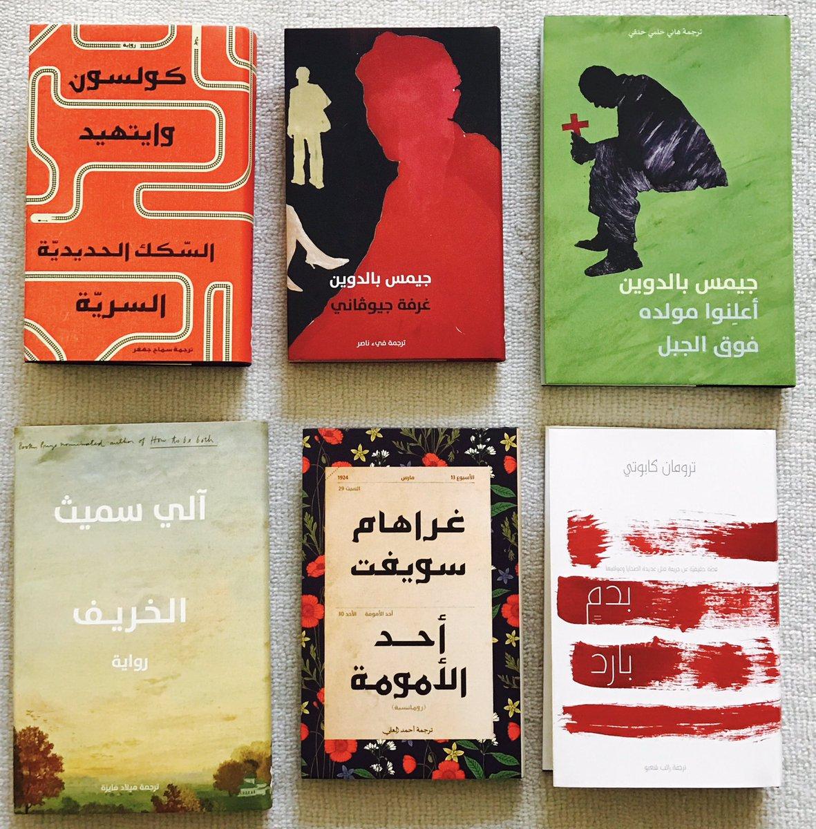 With 'Rewayat,' Sharjah Brings Key World Literature into Arabic, Including James Baldwin, Colson Whitehead