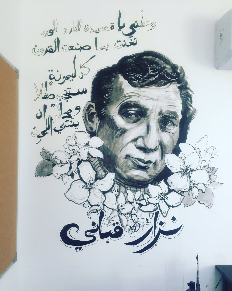 For Valentine's Day: The Many Loves of Nizar Qabbani