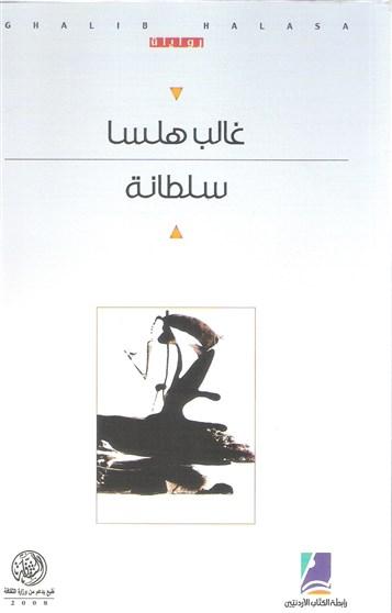 Who's Afraid of Dead Arab Authors?