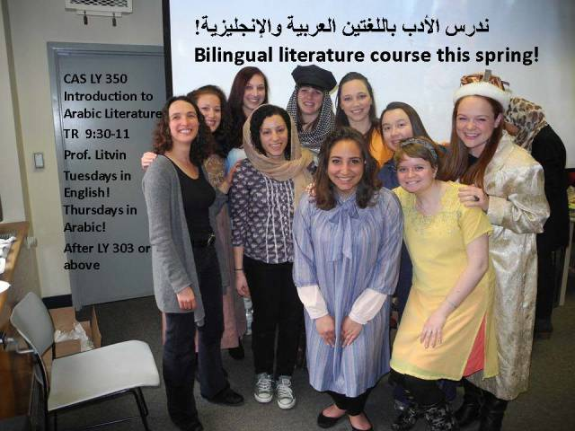 Teaching with Arabic Literature in Translation: The