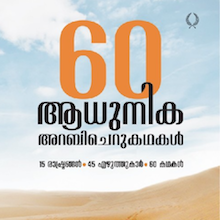 60 Arabic Stories in Malayalam Translation – ArabLit