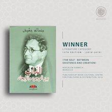 Bensalem Himmich Memoir Takes 2019 Sheikh Zayed Book Award