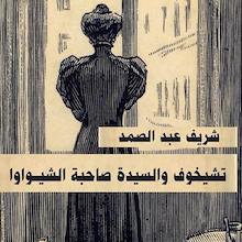 An Excerpt of Sherif Abdel Samad's 'Chekhov and the Lady with the Chihuahua'