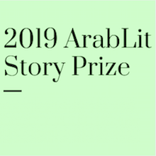 Shortlist for 2019 ArabLit Story Prize