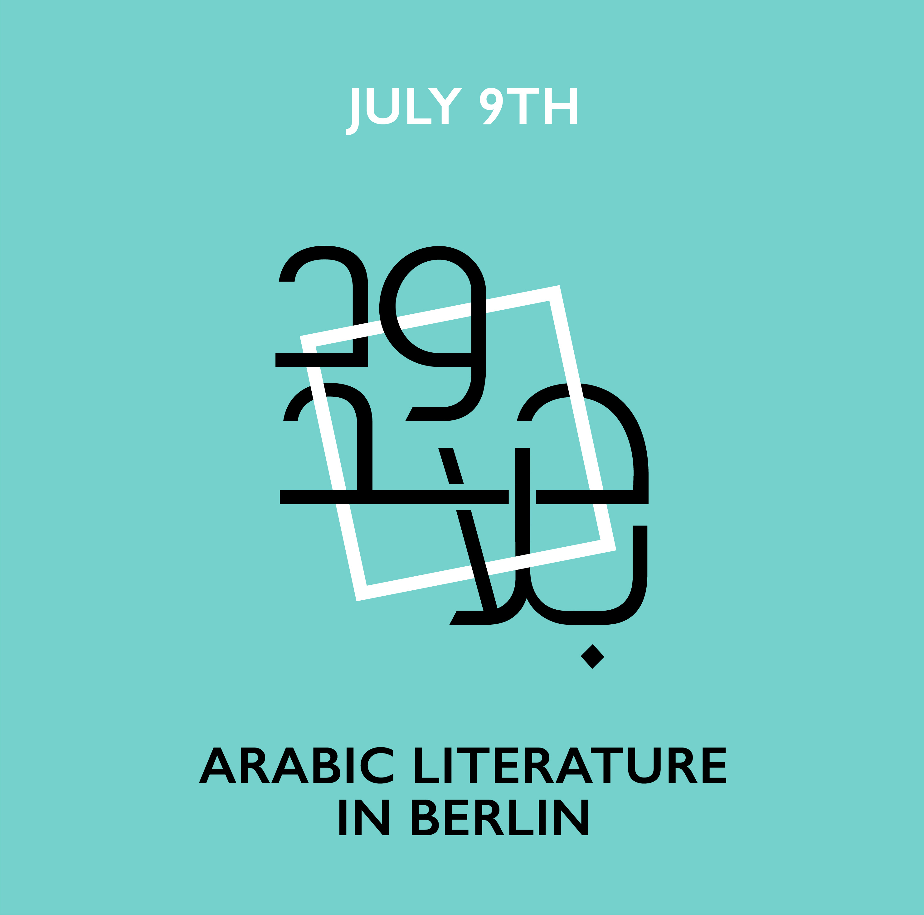 https://arablit.files.wordpress.com/2021/06/panel_berlin-01.jpg